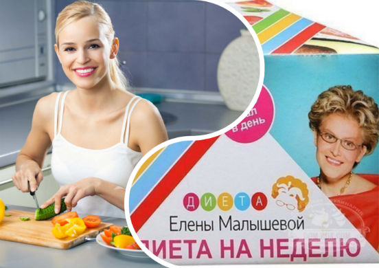 Казань диета малышевой