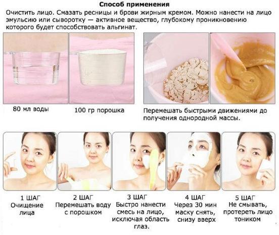 Альгинатные маски - профессиональный уход за кожей на дому от южнокорейских производителей косметических средств