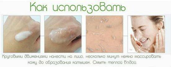 Пилинг-скатка - корейское средство, позволяющее омолодить кожу лица за счет удаления мертвых клеток