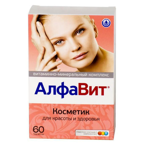 alfavit-kosmetik